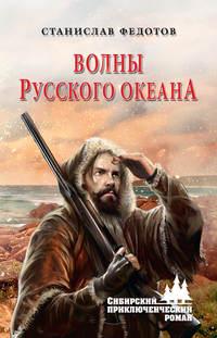 Волны Русского океана