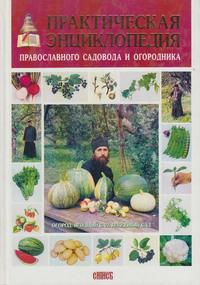 Практическая энциклопедия православного садовода и огородника