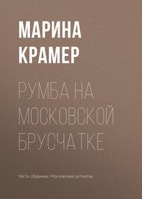 Румба на московской брусчатке