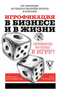 Игрофикация в бизнесе и в жизни: преврати рутину в игру!