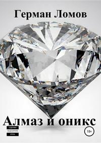 Алмаз и оникс