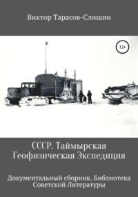 СССР Таймырская Геофизическая Экспедиция