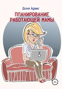 Планирование работающей мамы