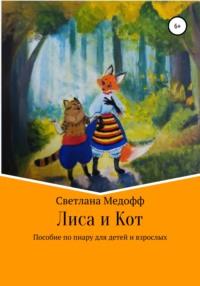 Лиса и Кот. Пособие по пиару для детей и взрослых