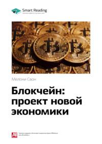 Краткое содержание книги: Блокчейн: проект новой экономики. Мелони Свон