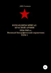 Командиры бригад Красной Армии 1924-1945 гг. Том 1