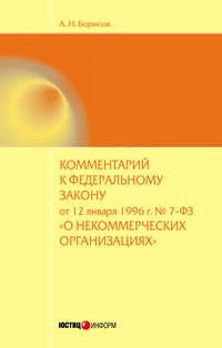 гк рф 1996 о некоммерческих организациях