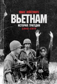Вьетнам. История трагедии. 1945–1975