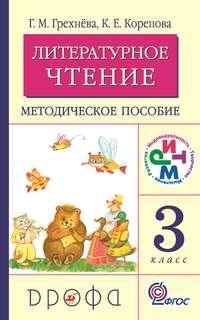Литературное чтение.3 класс. Методическое пособие