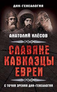 Славяне, кавказцы, евреи с точки зрения ДНК-генеалогии
