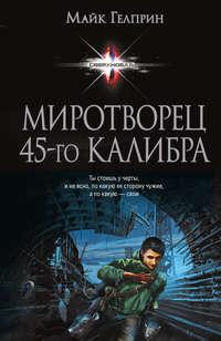 Миротворец 45-го калибра (сборник)