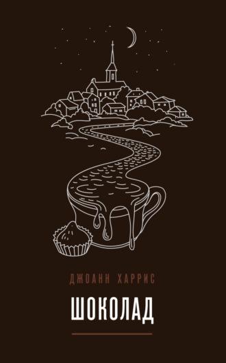Картинки по запросу книга шоколад