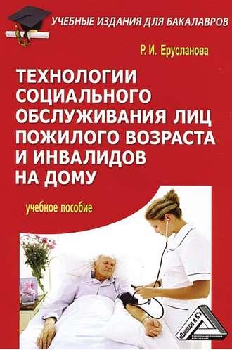 Организация обслуживания престарелых граждан на дому дом престарелых нужна помощь