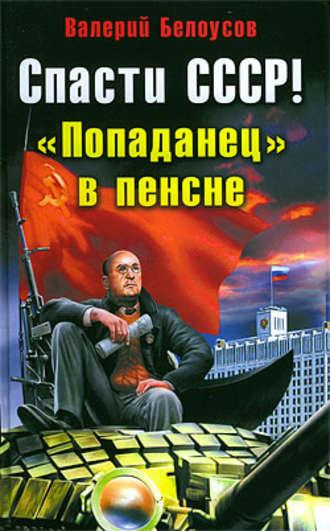 https://cv8.litres.ru/pub/c/elektronnaya-kniga/cover_330/2150385-valeriy-belousov-spasti-sssr-popadanec-v-pensne.jpg