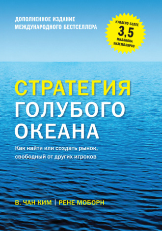 Стратегия голубого океана читать онлайн смотреть фильм онлайн бесплатно на игре 3 новый уровень