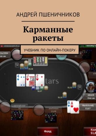 Читать книги онлайн по покеру за регистрацию в онлайн казино деньги