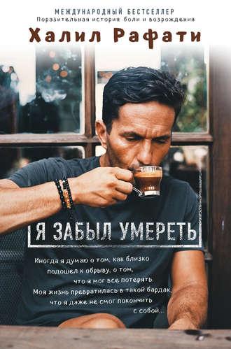 Обложка книги Khalil Rafati / Халил Рафати - Я забыл умереть [2017, FB2, EPUB, RUS]