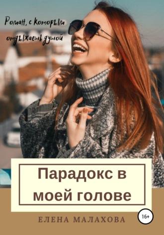 Елена Малахова «Парадокс в моей голове»