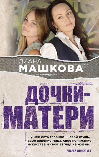 Картинки по запросу Диана Машкова «Дочки-матери»