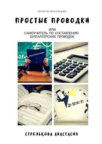 Самоучитель бухгалтеров онлайн сбис электронная отчетность демо версия