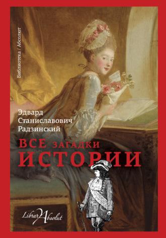 Радзинский гибель поэтов в россии, как попасть на свинг вечеринку в спб