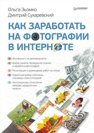 Дмитрий сухаревский как заработать на фотографии в интернете книга скачать как зарабатывать на ставках на спорт новичку