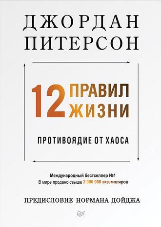 Обложка книги Jordan Peterson / Джордан Питерсон - 12 правил жизни. Противоядие от хаоса [2019, FB2, EPUB, RUS]
