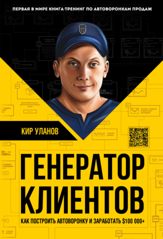 41197589-kir-ulanov-generator-klientov-p
