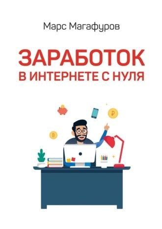 Заработать в интернет с нуля лучший способ заработать без вложений в интернете