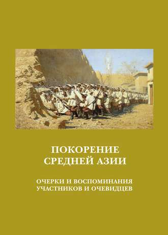 Покорение Средней Азии. Очерки и воспоминания участников и очевидцев