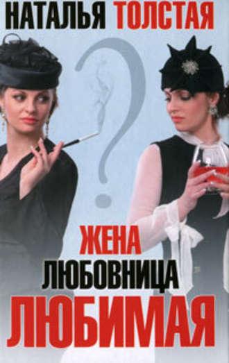 moya-seks-lyubovnitsa-zhena-drugova