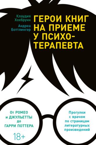 Герои книг на приеме у психотерапевта. Прогулки с врачом по страницам литературных произведений