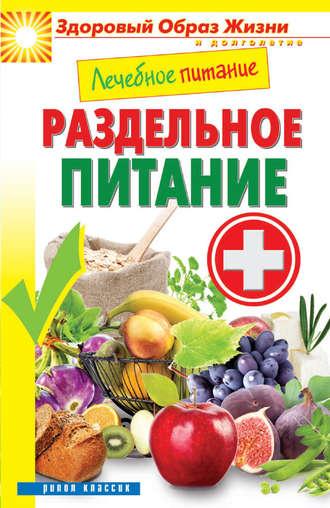 Лечебное питание. Раздельное питание – читать онлайн полностью – ЛитРес acc1c51ab8b