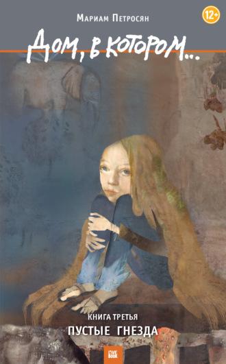Цитаты из книги «Дом, в котором… Том 3. Пустые гнезда» Мариам ... df348b199f5