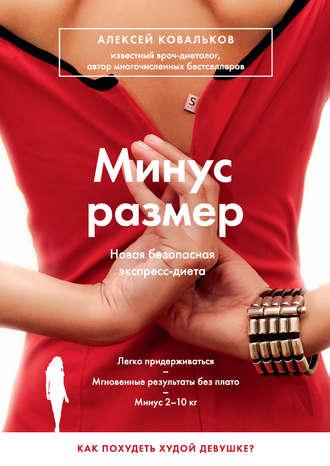 Алексей ковальков, минус размер. Новая безопасная экспресс-диета.