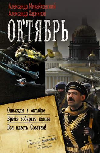 Попаданцы во времена октябрьской революцииэ