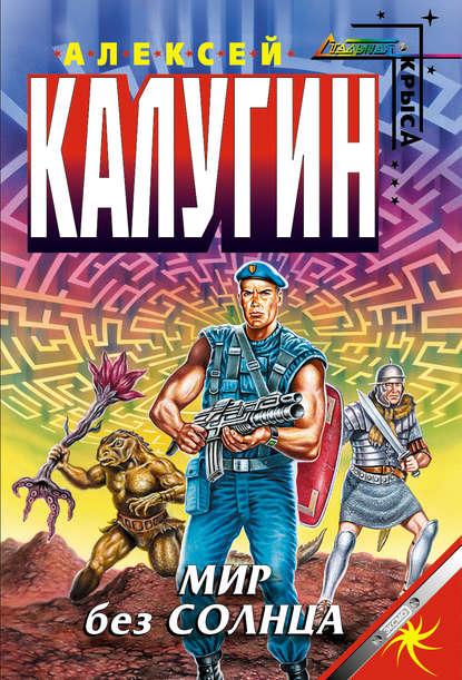 https://cv8.litres.ru/pub/c/elektronnaya-kniga/cover_415/126383-aleksey-kalugin-mir-bez-solnca.jpg