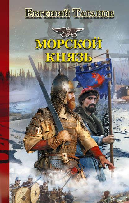 https://cv8.litres.ru/pub/c/elektronnaya-kniga/cover_415/17042786-evgeniy-taganov-morskoy-knyaz.jpg
