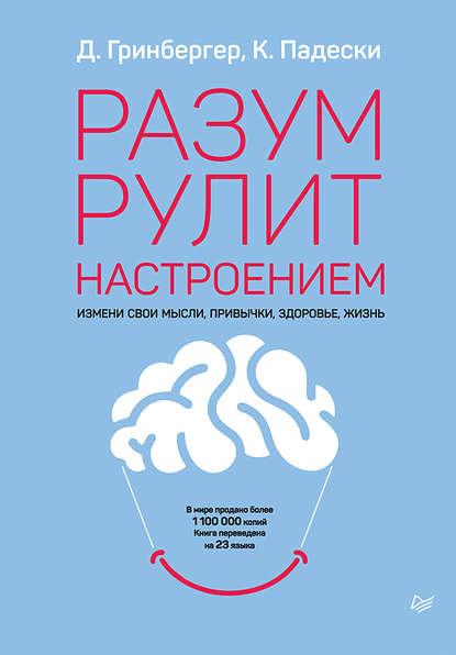 Разум рулит настроением Измени свои мысли, привычки, здоровье, жизнь, Деннис Гринбергер, Кристин Падески