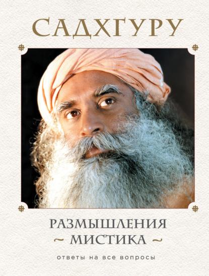Садхгуру «Размышления мистика. Ответы на все вопросы»