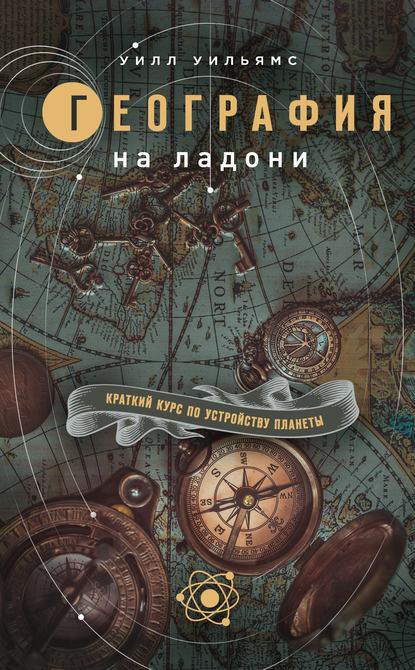 География на ладони. Краткий курс по устройству планеты