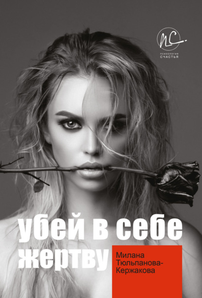 Убей в себе жертву, Милана Тюльпанова-Кержакова