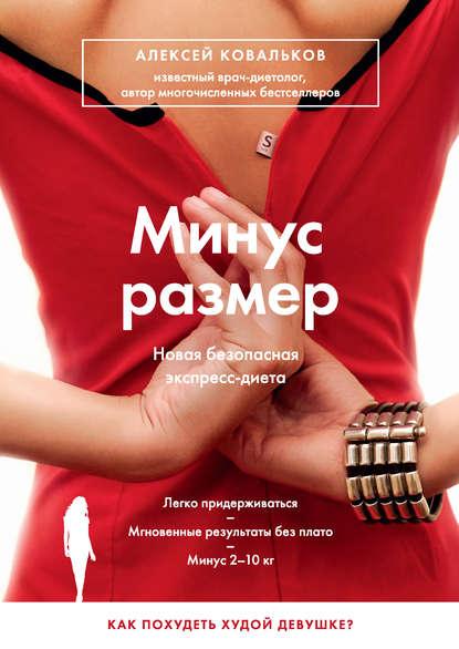 Минус размер. Новая безопасная экспресс-диета. Алексей Ковальков
