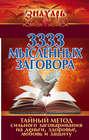 3333 мысленных заговора. Тайный метод сильного заговаривания на деньги, здоровье, любовь и защиту