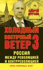 Россия между революцией и контрреволюцией. Холодный восточный ветер 3