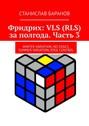 Фридрих: VLS (RLS) заполгода. Часть3. Winter Variation, No Edges, Summer Variation, Edge Control