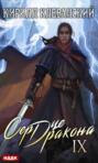 Сердце Дракона. Книга 9