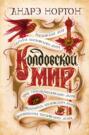 Колдовской мир