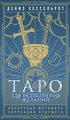 Таро для исполнения желаний. Авторская методика коррекции будущего