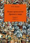Новая хронология Древнего мира. Книга 1